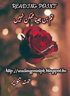 Tum bin jeena mumkin nahin by Hamna Tanveer Complete Part 1 Online Reading