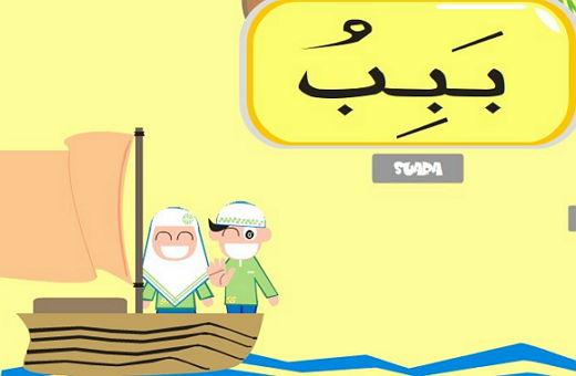 Belajar Membaca Al Qur'an Untuk Pemula Dengan Qronis ...