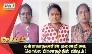 Koppiyam 02-02-2019 Unmaiyum Pinnaniyum | Raj Television