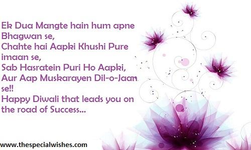 Diwali-Wishes-Shayari-Poem-3