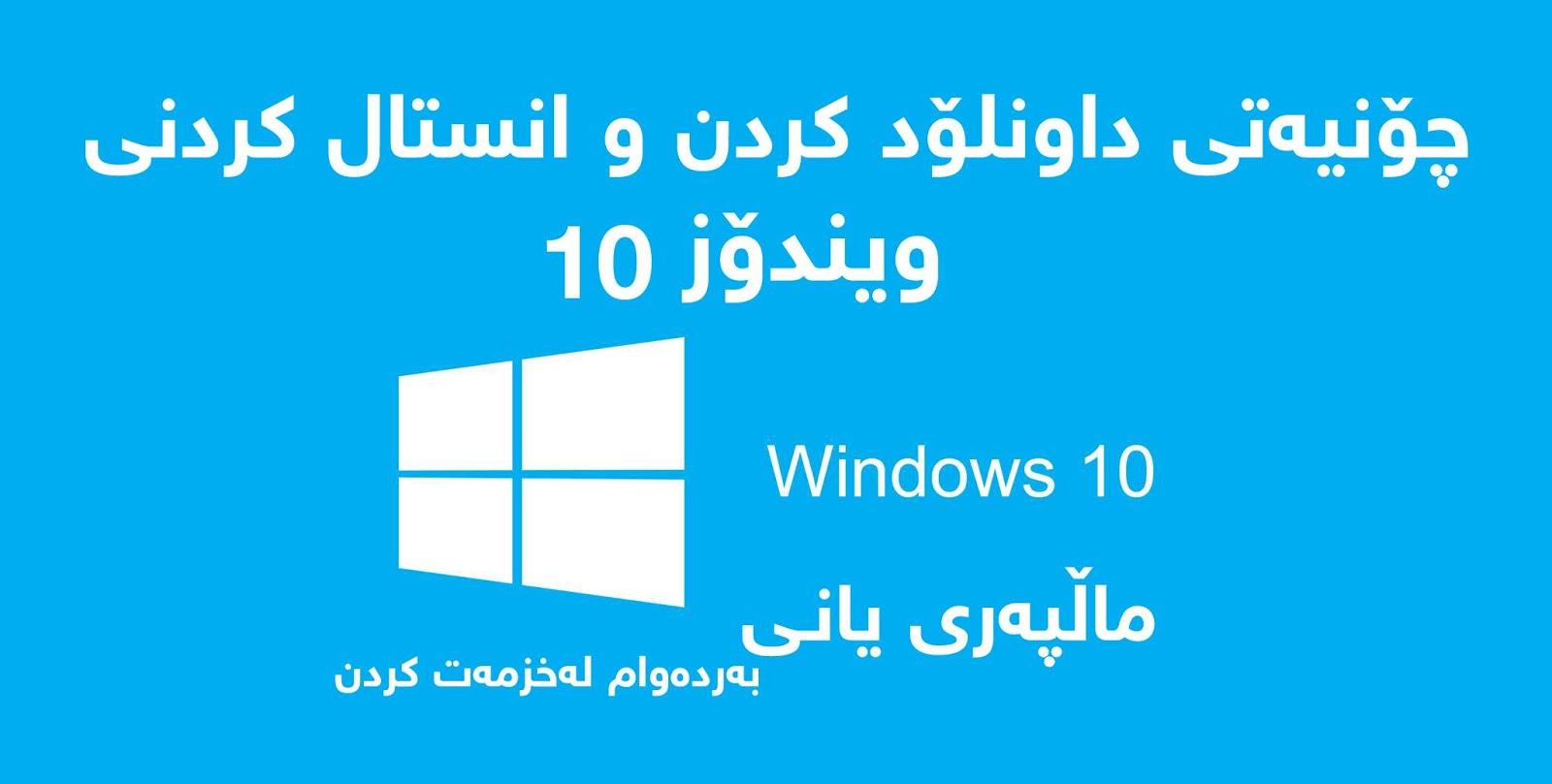 فێركاری چۆنیهتی داونلۆد كردن و انستال كردنی  ویندۆز ١٠  windows 10