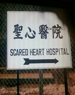 sacred heart spelling fail