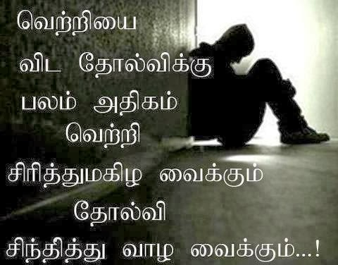 Sad Love Quotes In Tamil With