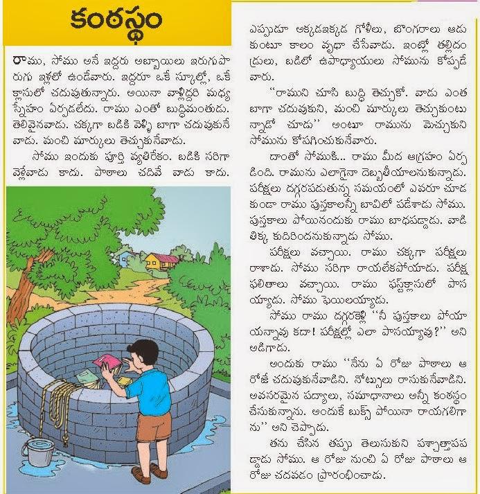Telugu Moral Stories Pdf