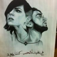 كتاب في عقيدة الحب كلنا يهود pdf