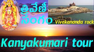 Kanyakumari tourism|Kanyakumari temple tamilnadu|vivekananda rock memorial|gandhi mandap Kanyakumar