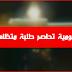 القوات العمومية تحاصر طلبة متظاهرين بوجدة