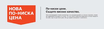 http://www.ikea.bg/new-lower-price/