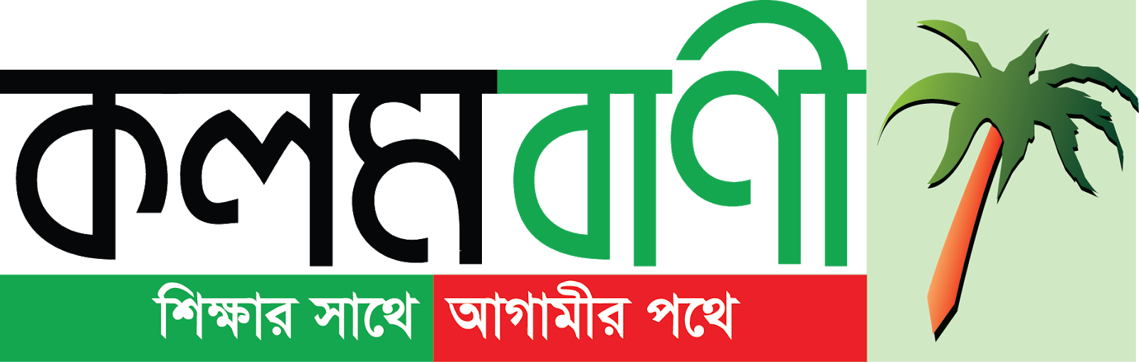KalomBani । Online News, Literature, Education, Publications, Cultural & Research Web Portal