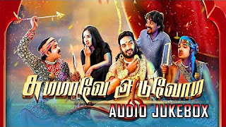 Watch Summave Aaduvom (2016) Full Audio Songs Mp3 Jukebox Vevo 320Kbps Video Songs With Lyrics Youtube HD Watch Online Free Download