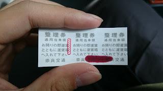 奈良交通 整理券