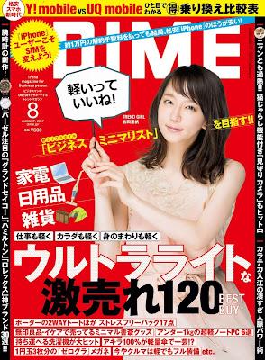 DIME (ダイム) 2017年08月号 raw zip dl