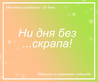 http://ok-olesya.blogspot.ru/2015/09/blog-post.html