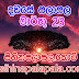 Lagna Palapala Ada Dawase  | ලග්න පලාපල | Sathiye Lagna Palapala 2019 | 2019-03-23