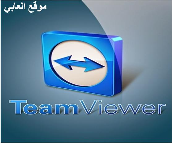 تحميل برنامج تيم فيور Team Viewer 2018 برابط مباشر للكمبيوتر