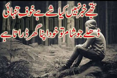 Sad Poetry | Urdu Sad Poetry | Heart Touching Poetry | Sad Poetry Images  | Urdu Poetry World,Urdu Poetry 2 Lines,Poetry In Urdu Sad With Friends,Sad Poetry In Urdu 2 Lines,Sad Poetry Images In 2 Lines,