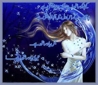 Kehnay ko sath apny aik duniya chalti ha | Sad Urdu Poetry - Urdu Poetry Lovers