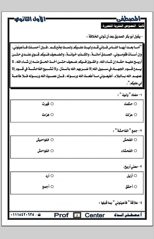 امتحان الفصل الدراسي الأول للصف الأول الثانوي (لغة عربية) نظام جديد أ/ مصطـفـى حامــد الــدِك 3
