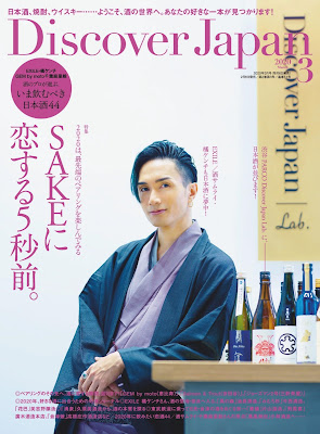 Discover Japan 2020年03月