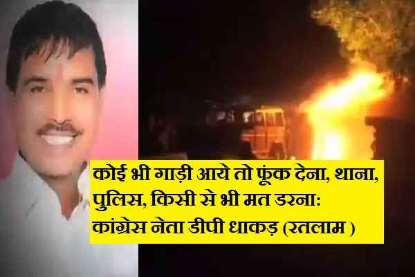congress-leader-dp-dhakad-video-viral-order-to-burn-vehicle-ratlam