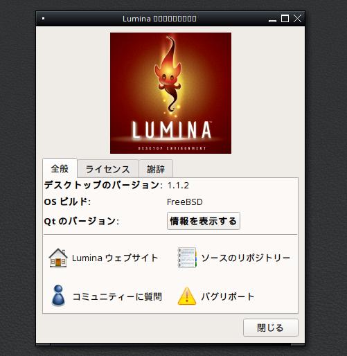 TrueOSのバージョンを確認しました。 ベースはFreeBSD 12.0、Luminaのバージョンは1.1.2です。