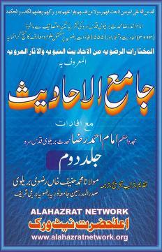 Jamia Al Hadees Jild 2 Urdu Islamic Book