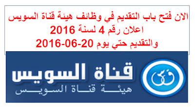 الان فتح باب التقديم في وظائف هيئة قناة السويس اعلان رقم 4 لسنة 2016 والتقديم حتي يوم 20-06-2016