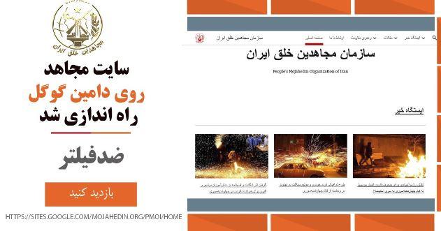 راه افتادن سایت #مجاهدین روی گوگل