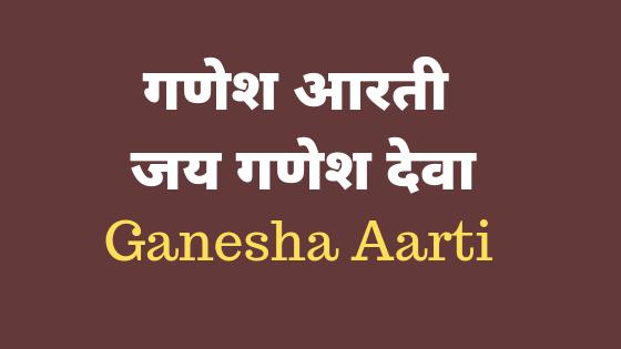 गणेश आरती | जय गणेश देवा | Jay Ganesha Deva | Aarti |