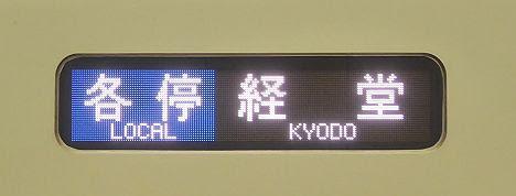 小田急電鉄 各停 経堂行き3 8000形