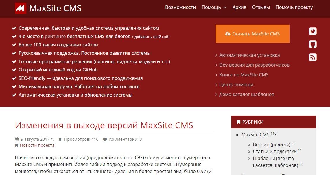 Создание сайта на maxsite уроки по создание дизайн сайта
