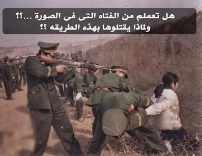 صادم...هل تعلم من هي الفتاة التي في الصورة و لماذا يتم قتلها بهذه الصورة ؟لاحول ولا قوة الا بالله..