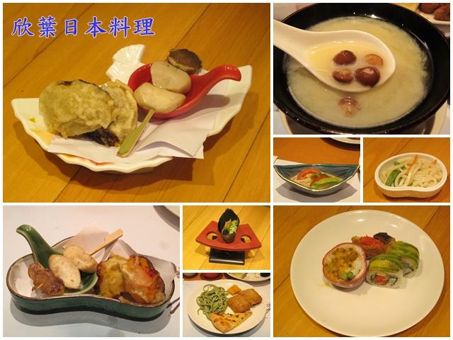 欣葉日本料理素食吃到飽