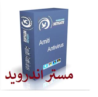 تحميل برنامج اميتي انتي فيرس للكمبيوتر اخر اصدار Amiti Antivirus 2018 مجانا كامل