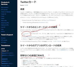 Twitterデペロップのスクリーンショット/Twitterカード