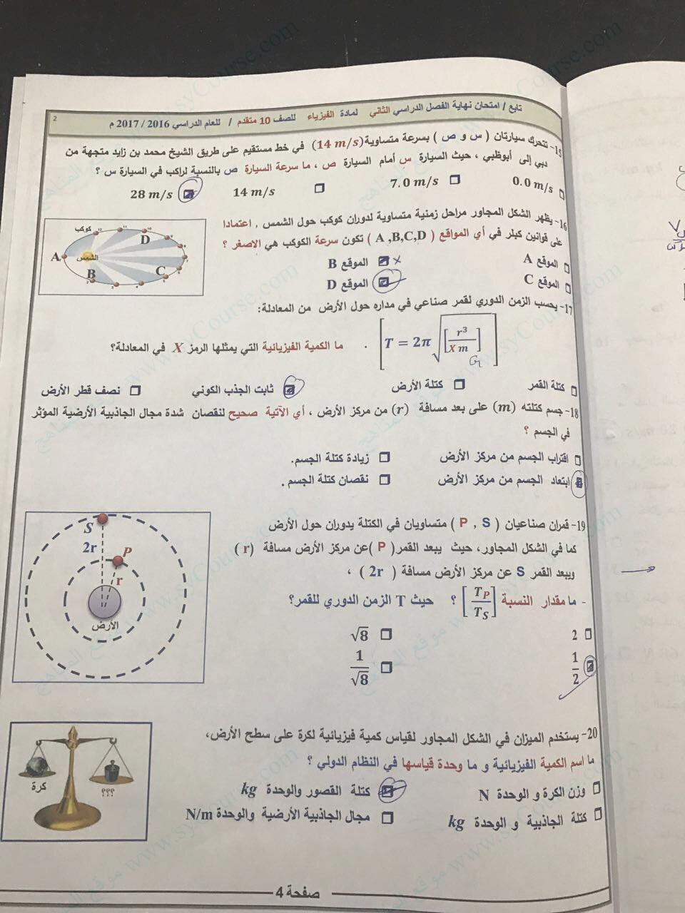 حل كتاب الفيزياء المستوى الاول