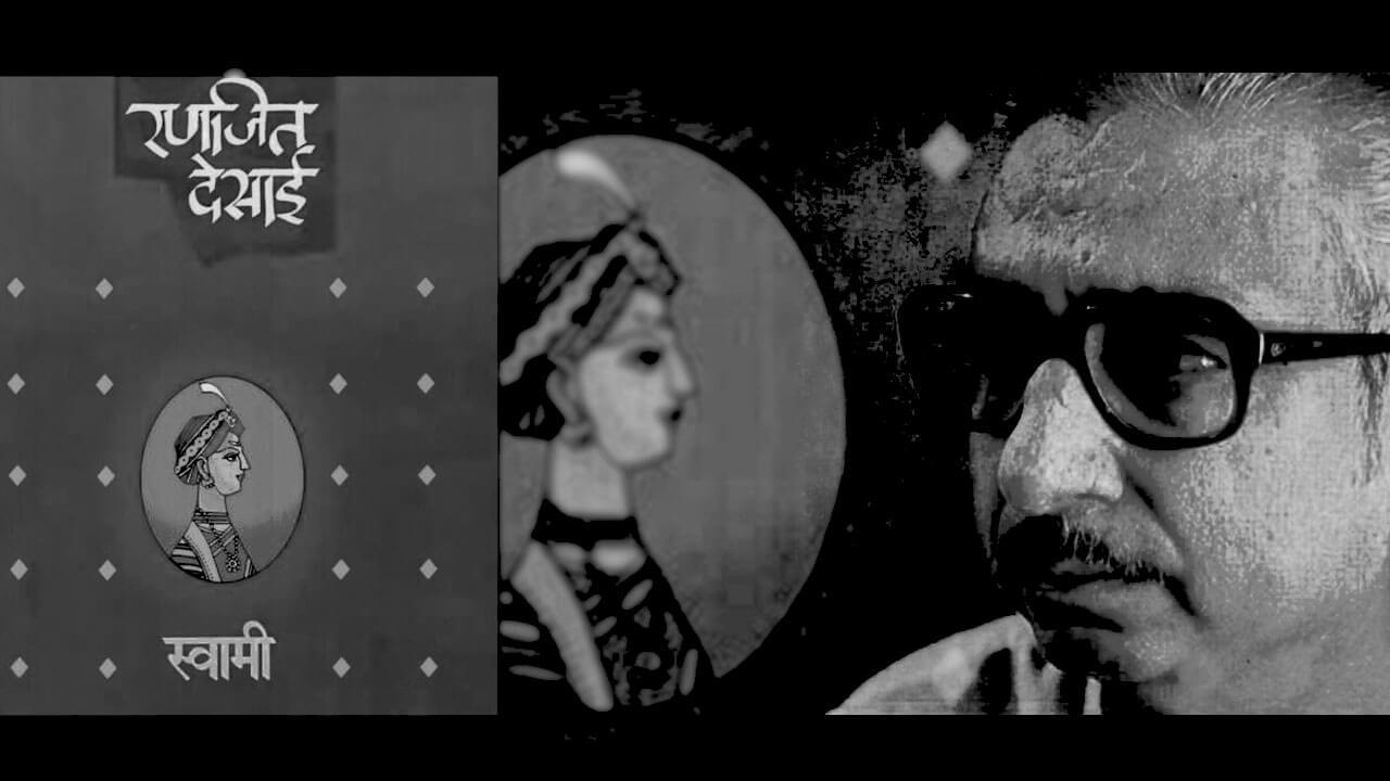 स्वामी पल्याडचे रणजित देसाई - मातीतले कोहिनूर | Ranjit Desai - People