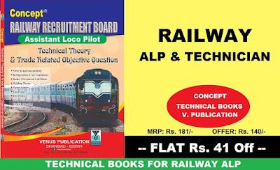 Railway Technical Books for ALP & Technician Exams 2018