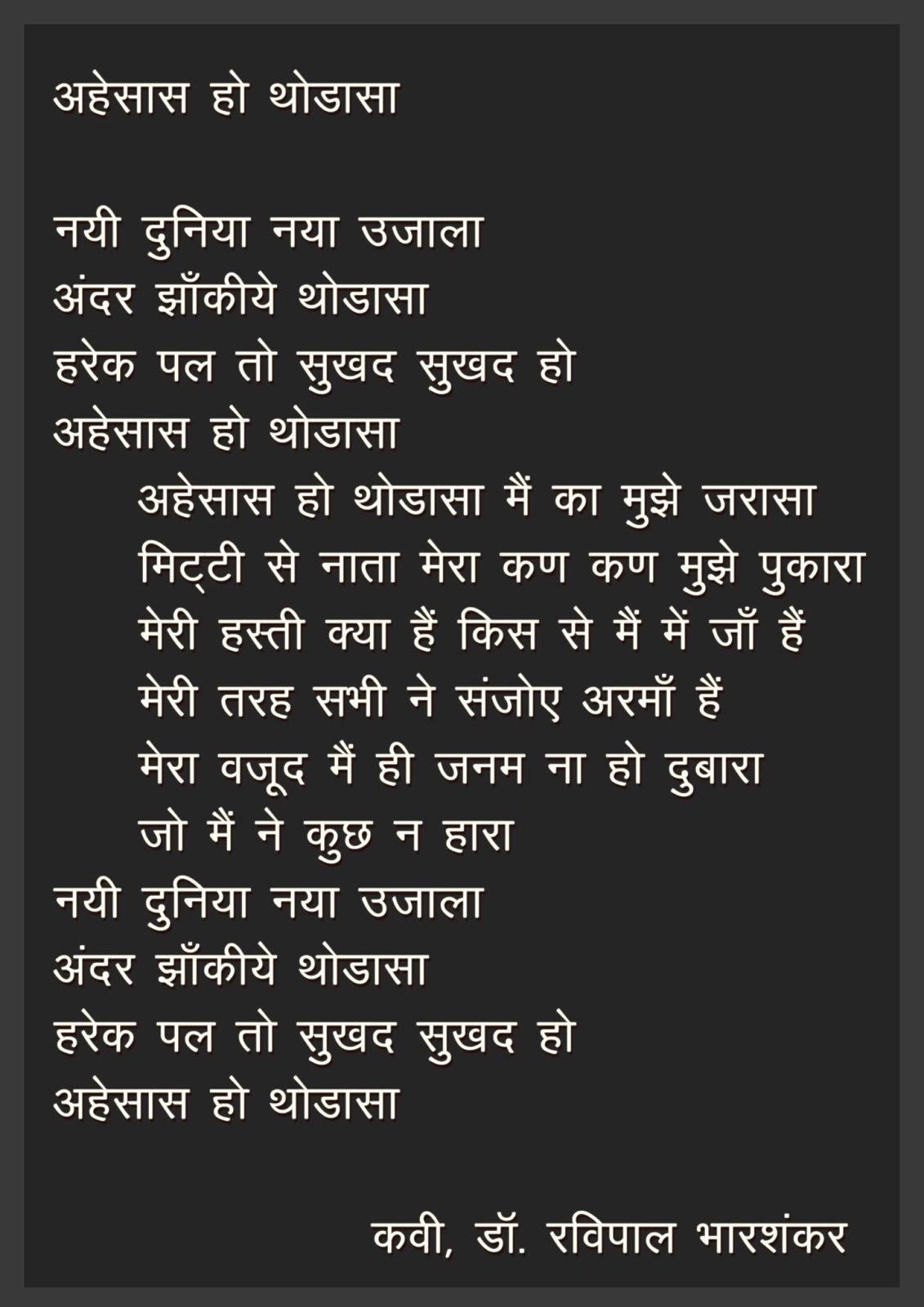 Hindi Poems of Dr  Ravipal Bharshankar: Spiritual Poems