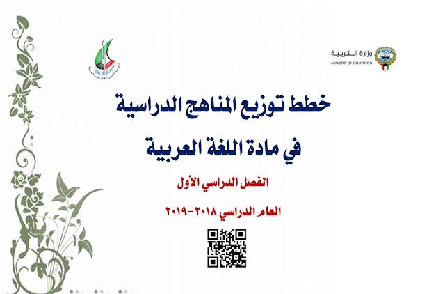 خطط توزيع المناهج الدراسية في مادة اللغة العربية الفصل الاول 2018/2019