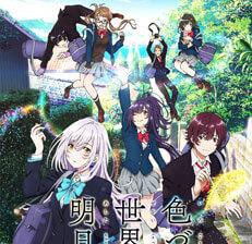 جميع حلقات الأنمي Irozuku Sekai no Ashita kara مترجم