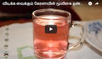 வியக்க வைக்கும் கேரளாவின் மூலிகை தண்ணீரின் ரகசியம் | Health Benefits of Kerala Herbal Drinking Water, health tips, Mooligai Recipes, medicinal water in Kerala india
