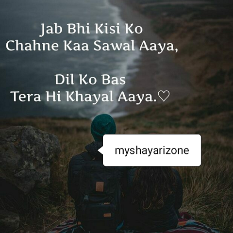 Best Love Shayari Image in Hindi