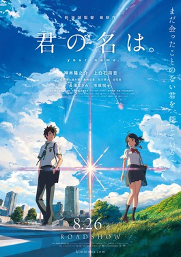 poster-filme-kimi-no-na-wa-your-name