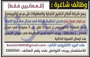وظائف جريدة عمان سلطنة عمان الخميس 22-06-2017
