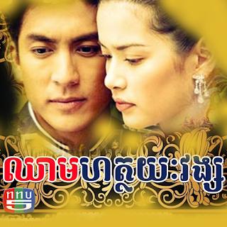 Chheam Hathayak Vong | 21ep End