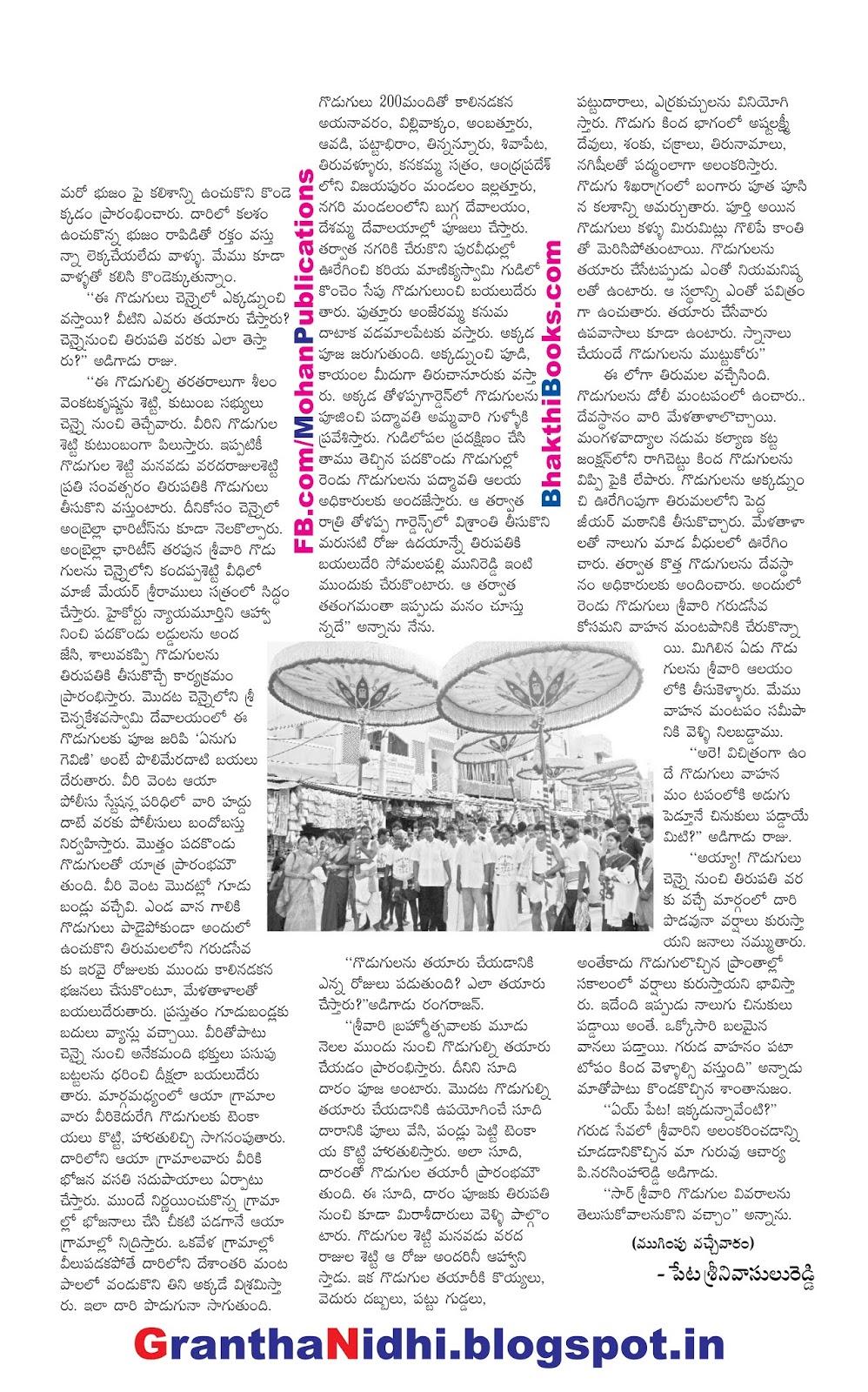 శ్రీవారి ఛత్రములు | Srivari Chatram | Mohanpublications | Granthanidhi | Bhakthipustakalu Srivari Brahmotsavam Brahmotsavamulu Brahmotsavam Lord Balaji Lord Venkateswara Lord Srinivasa TTD Tirumala Tirupati Tirumala Tirupati Devastanams Tirumala Hills Peddaseshavahanam Garudavahanam Vahanaseva TTD Seva online