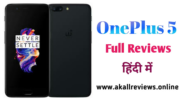 OnePlus 5Full Reviews In Hindi