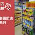有效規劃藥妝店的中島陳列