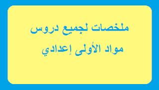 دروس الأولى إعدادي، لغة عربية، تربية إسلامية، فرنسية، رياضيات،اجتماعيات، فيزيا